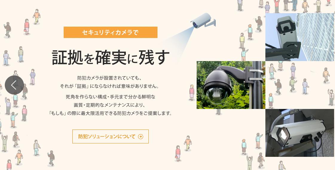 株式会社ビデオセキュリティサービス
