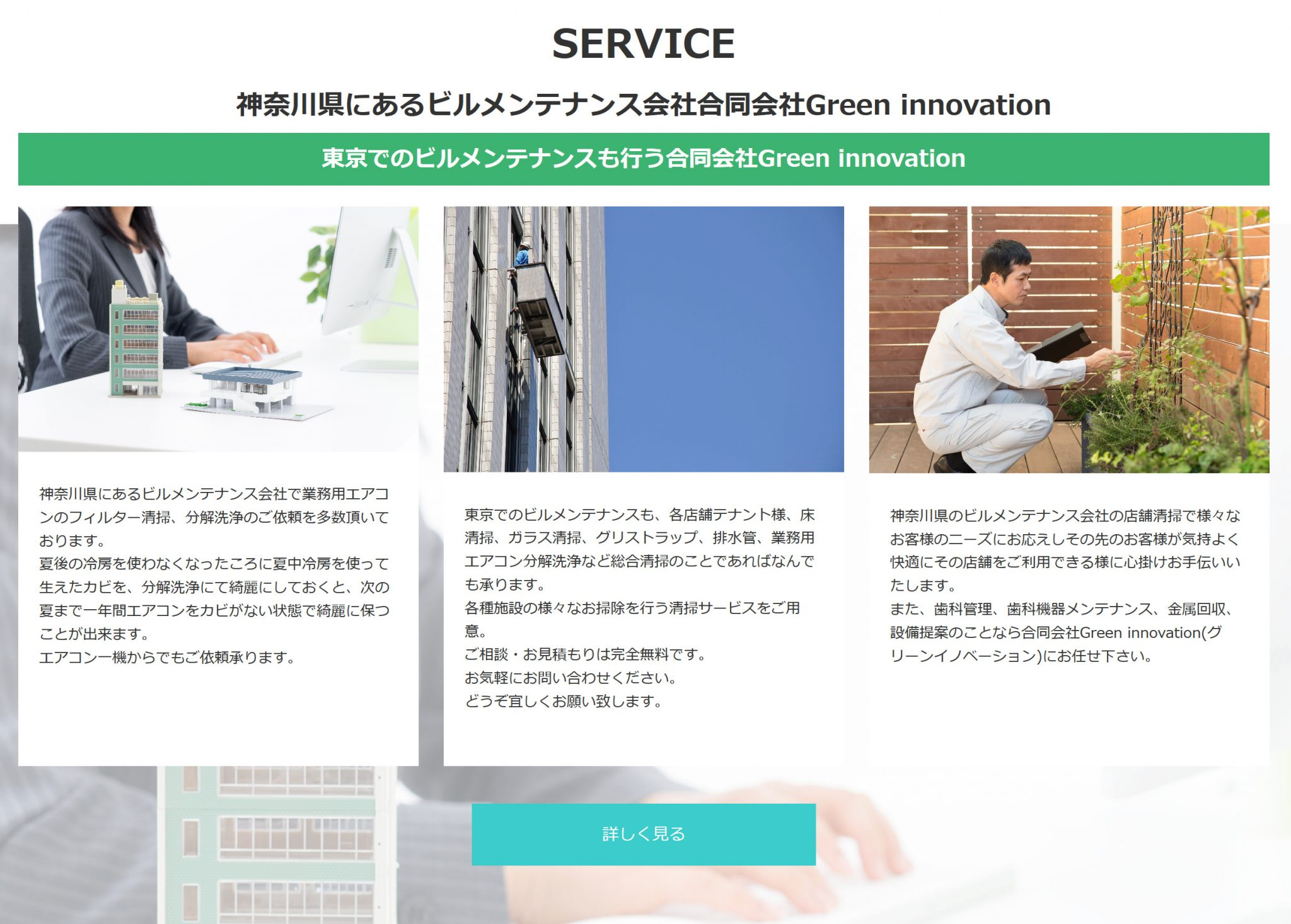 合同会社Green innovation
