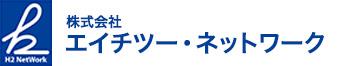 株式会社エイチツー・ネットワーク