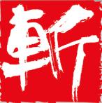 有限会社スタジオ斬