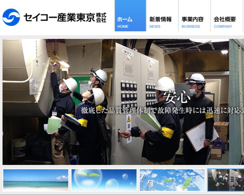 セイコー産業東京株式会社神田営業所