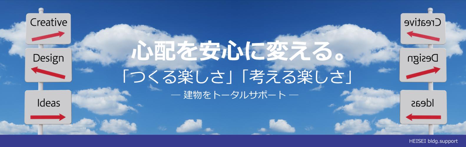 平成・ビルサポート株式会社