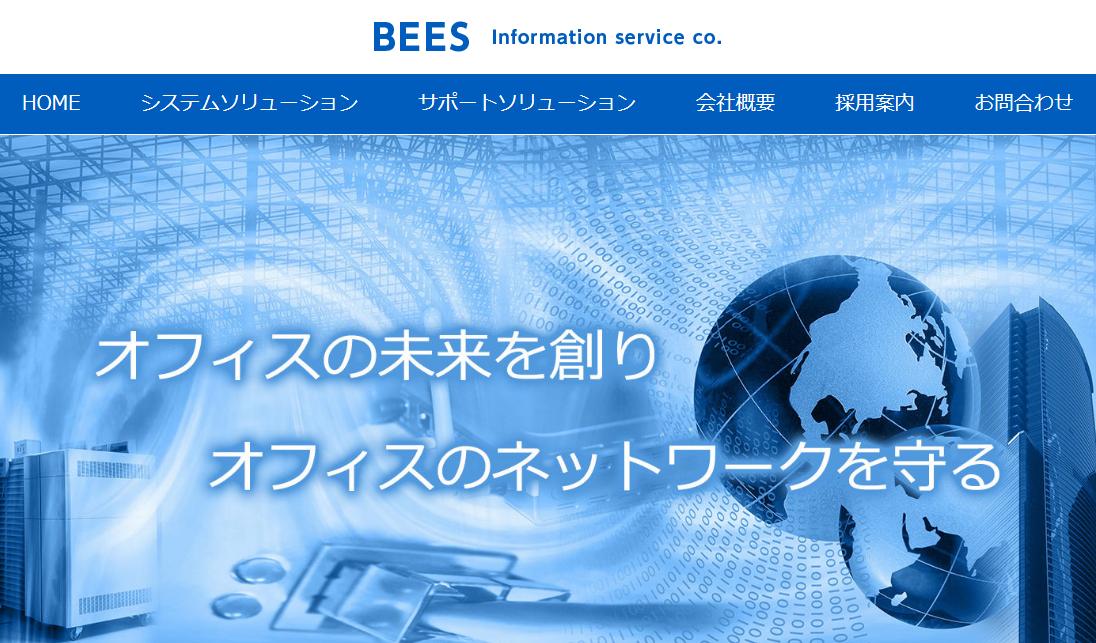 ビーズ情報サービス株式会社