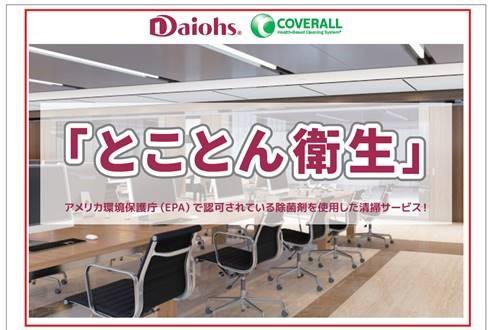 株式会社ダイオーズジャパン