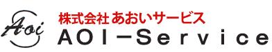 株式会社あおいサービス