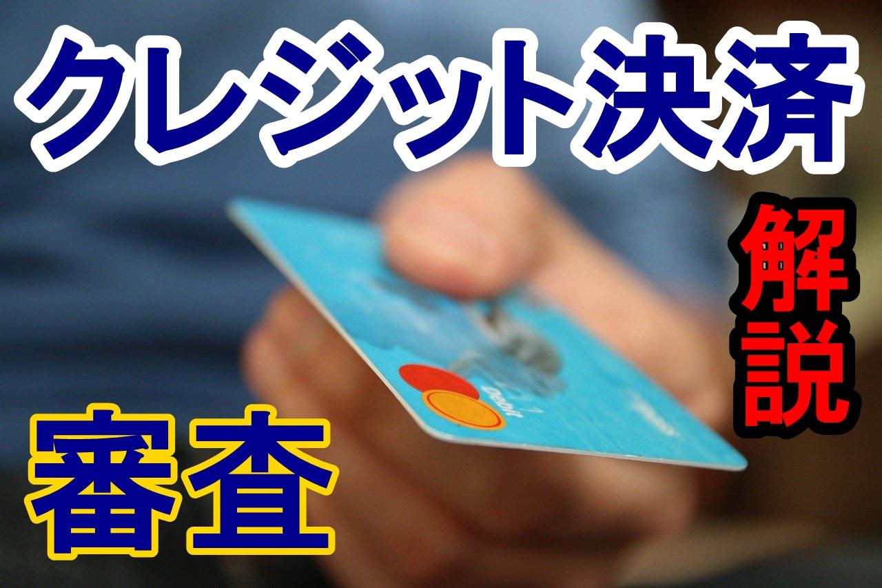 クレジット決済を導入したい方へ!気になる審査について解説!