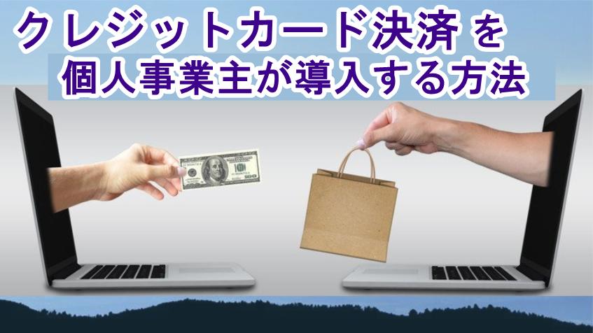 個人事業主がクレジットカード決済を導入する方法まとめ