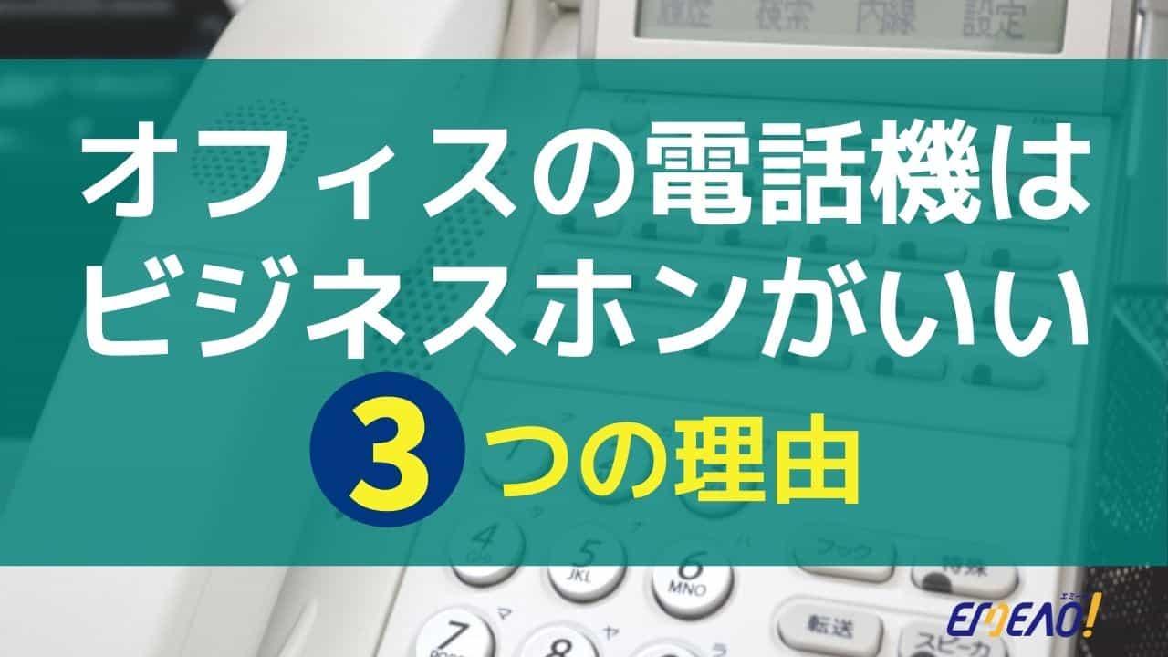 オフィスの電話機にビジネスホンの利用をおすすめする3つの理由