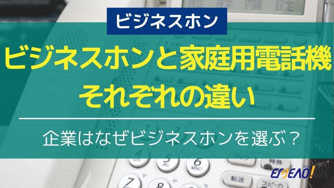 1aa7c66f9de97fcbb26b65ed163cfa87 - 企業が家庭用電話機ではなくビジネスホンを選ぶ理由とそれぞれの違い