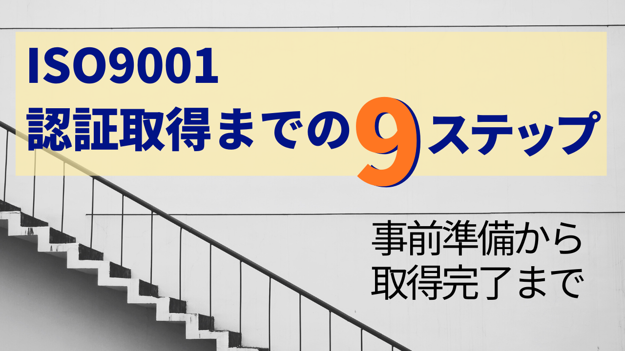 3ccebe8c4ed276b559db78bb257f0db7 - ISO9001認証取得の具体的な流れを9ステップに分けて解説