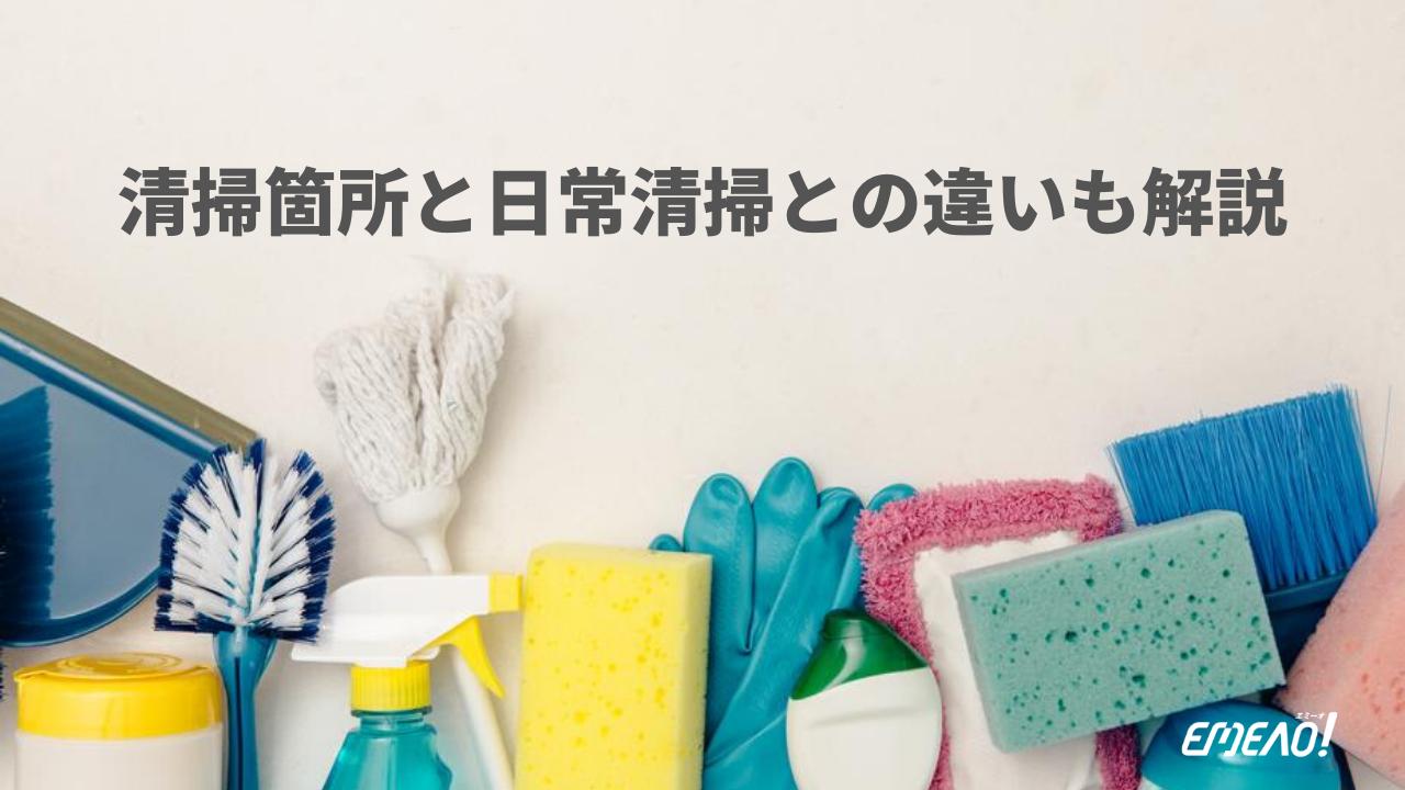 3ce5ea7308f134552287de29f5b43db4 - 定期清掃とは?頻度の目安と対象となる箇所、日常清掃との違いを解説