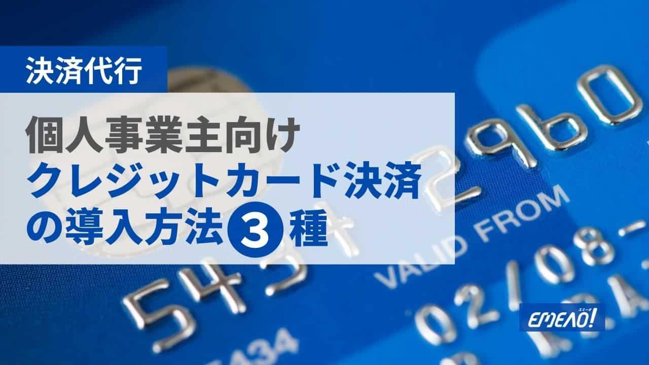 41f28f88fdd3180caf6934ab6c56a92a 1 - 個人事業主のクレジットカード決済導入方法3種類とおすすめの決済代行会社