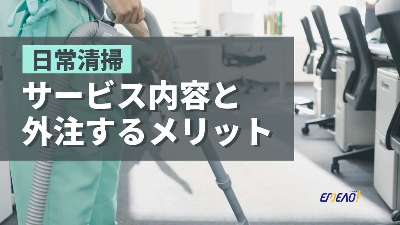 454b8983c8133ab9a148c1d56df5664e - 日常清掃とは?具体的なサービス内容と清掃業者に依頼するメリット