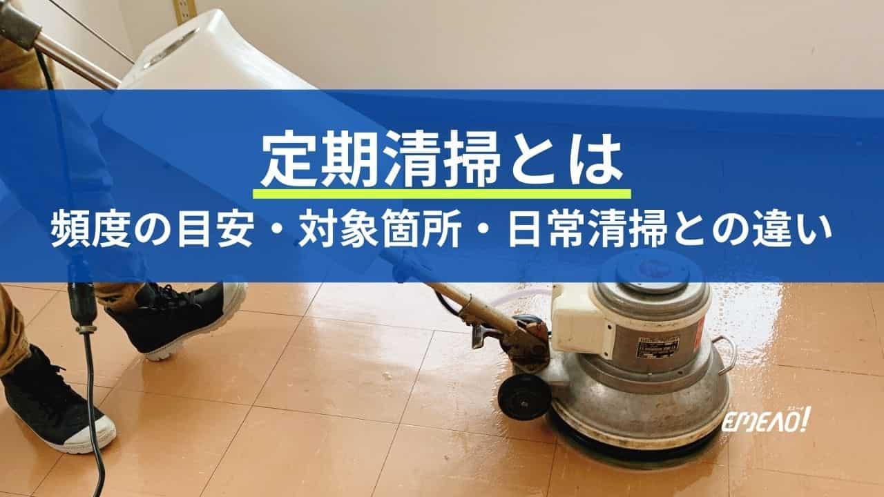 46c5778b908a3861c1c9bac8f9000ece - 定期清掃とは?頻度の目安と対象となる箇所、日常清掃との違い