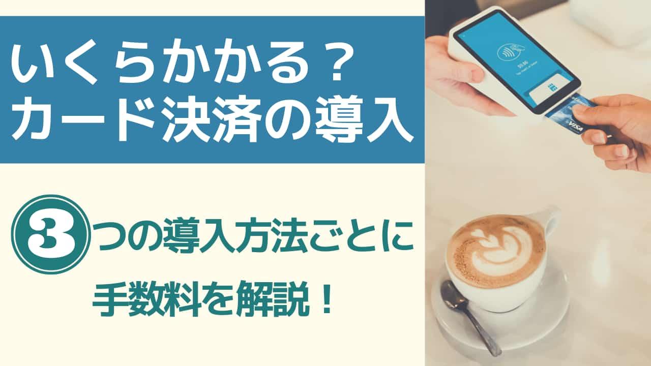 店舗へのクレジットカード決済の導入手数料を各導入方法ごとに解説