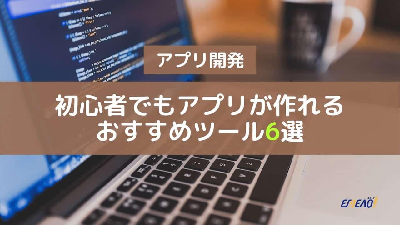 57b7b8613cfa5ec7a9ac47ea4f5d041f - アプリの作成が簡単にできる初心者向ツール6選の特徴と料金まとめ