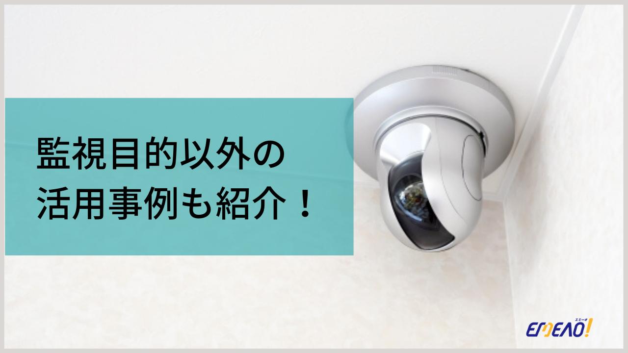5ab528884efd9598faf33f7071201471 - 監視カメラとは?特徴から設置事例、選び方のポイントまで紹介