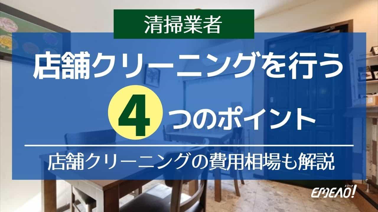 5d141ea9546c9360af0396e2654f2368 1 - 店舗クリーニングの4つのポイントと業者に依頼する際の費用相場