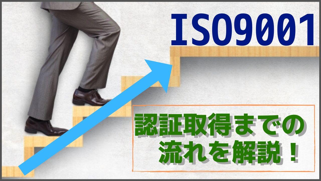 6025e27b1ab3f04bd30395bba1c33525 - ISO9001認証取得の具体的な流れを解説します!