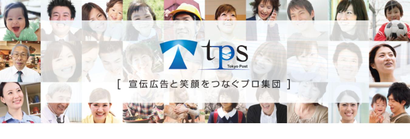 株式会社東京ポスト