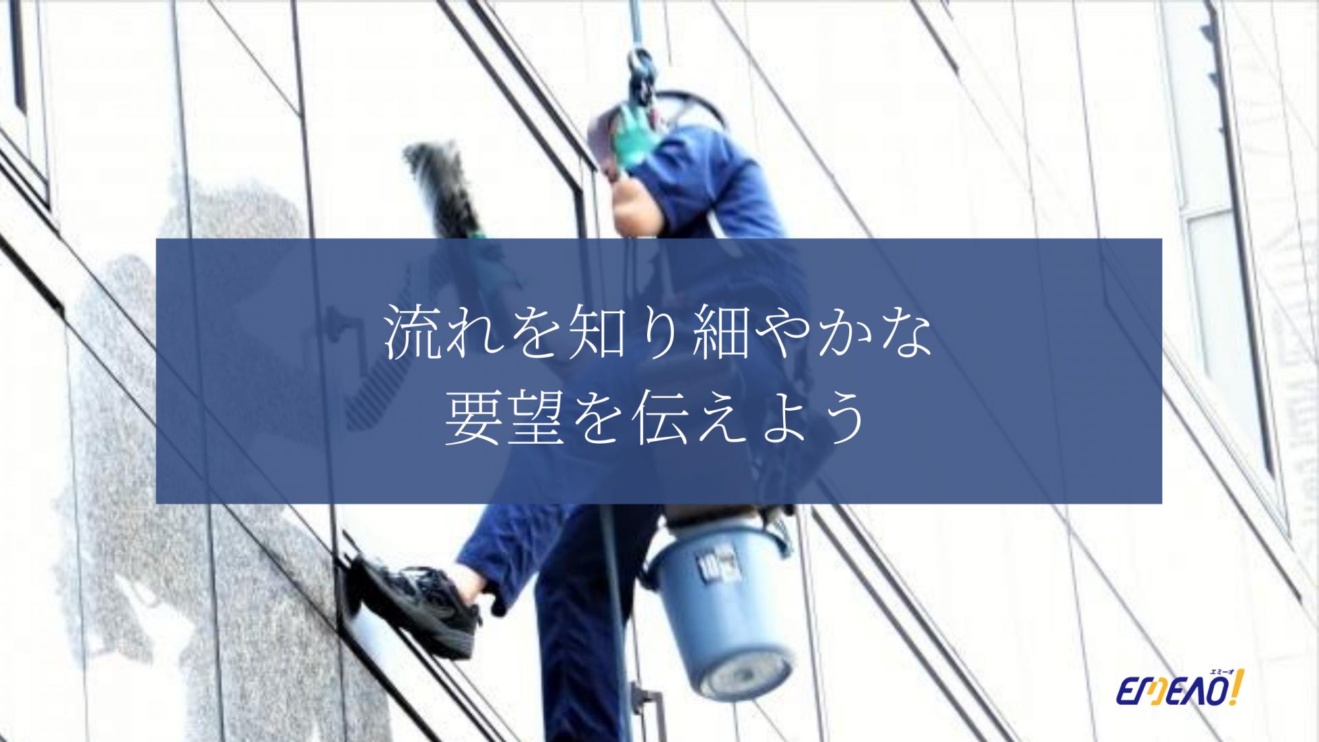 6922dca4effbc705ad0830f4c70b8807 - ビルの窓ガラス掃除の流れと、ガラスの寿命が延びる清掃頻度を紹介