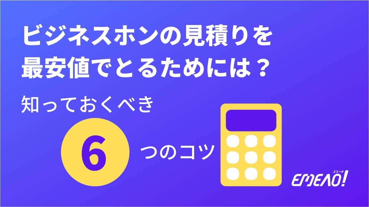 6a0e88b660107f938c0155732ca3dba2 - ビジネスホンの見積りを最安値でとるために知っておくべき6つのコツ