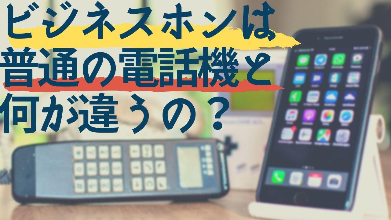 ビジネスホンと一般電話は何がちがう?会社におけるビジネスホンを解説!