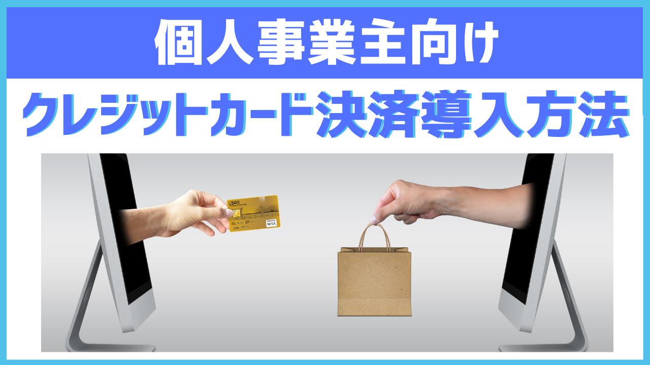 個人事業主がクレジットカード決済を導入する3つの方法