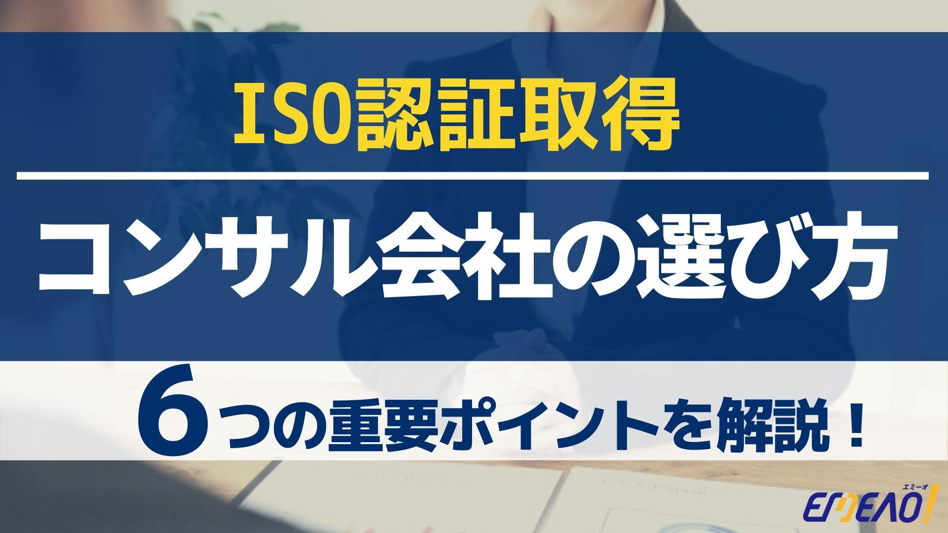 7676831f031787737cb4322828eef303 - ISO認証取得コンサルティング会社選びの6つのポイント