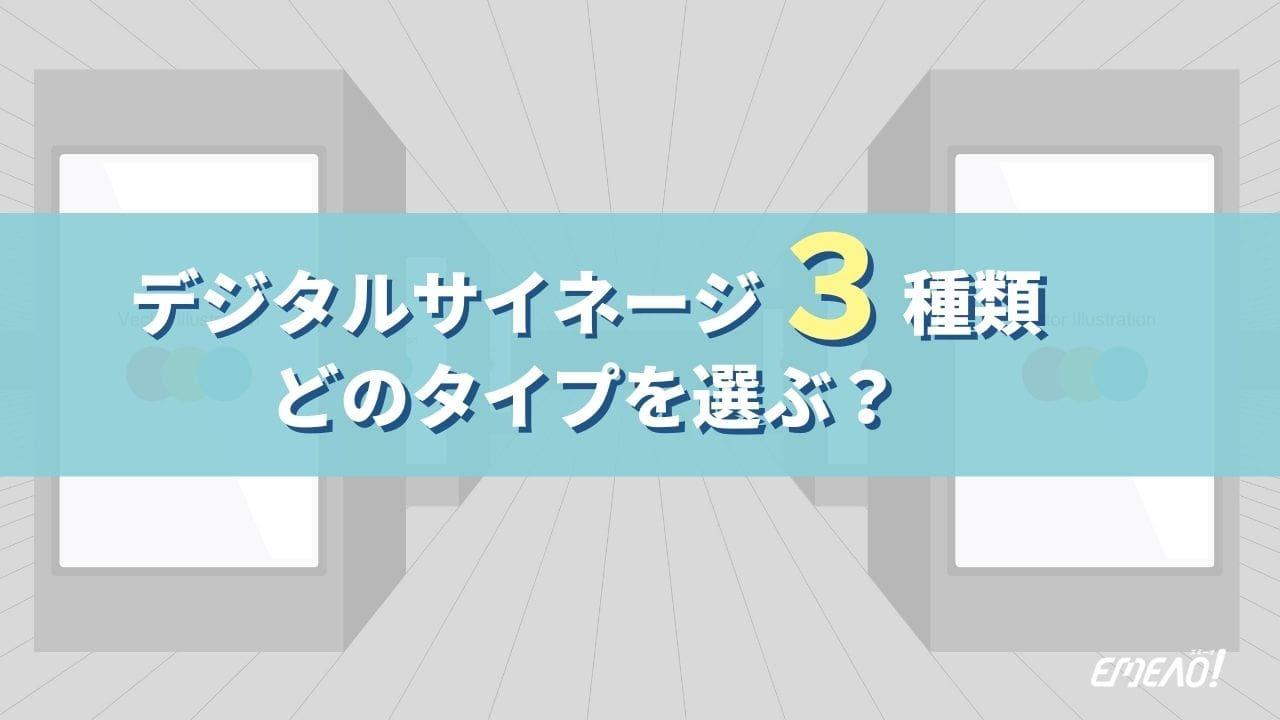 768400cd73193733bc51496930376fc7 - デジタルサイネージには3つの種類がある?それぞれの特徴を解説
