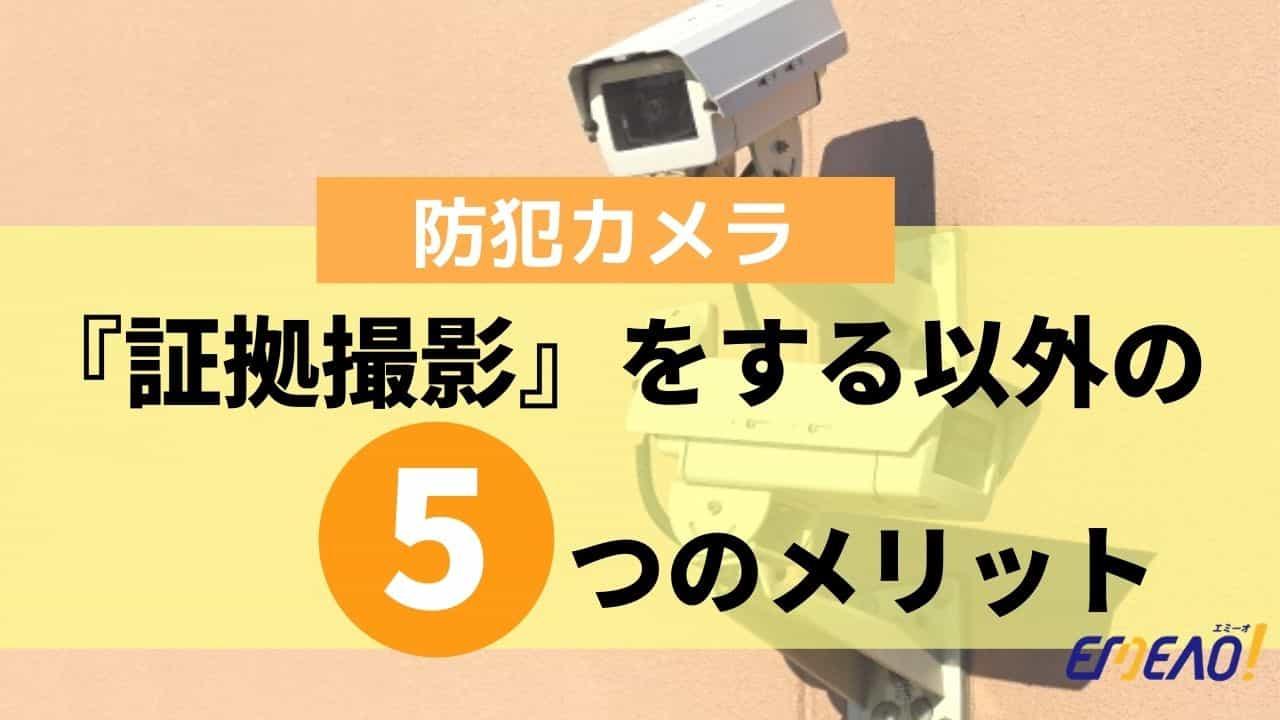 8dc2be08f2e4ea22fb75d0b318c30cfe 1 - 防犯カメラ設置によって得られる『証拠の撮影』以外のメリット5選