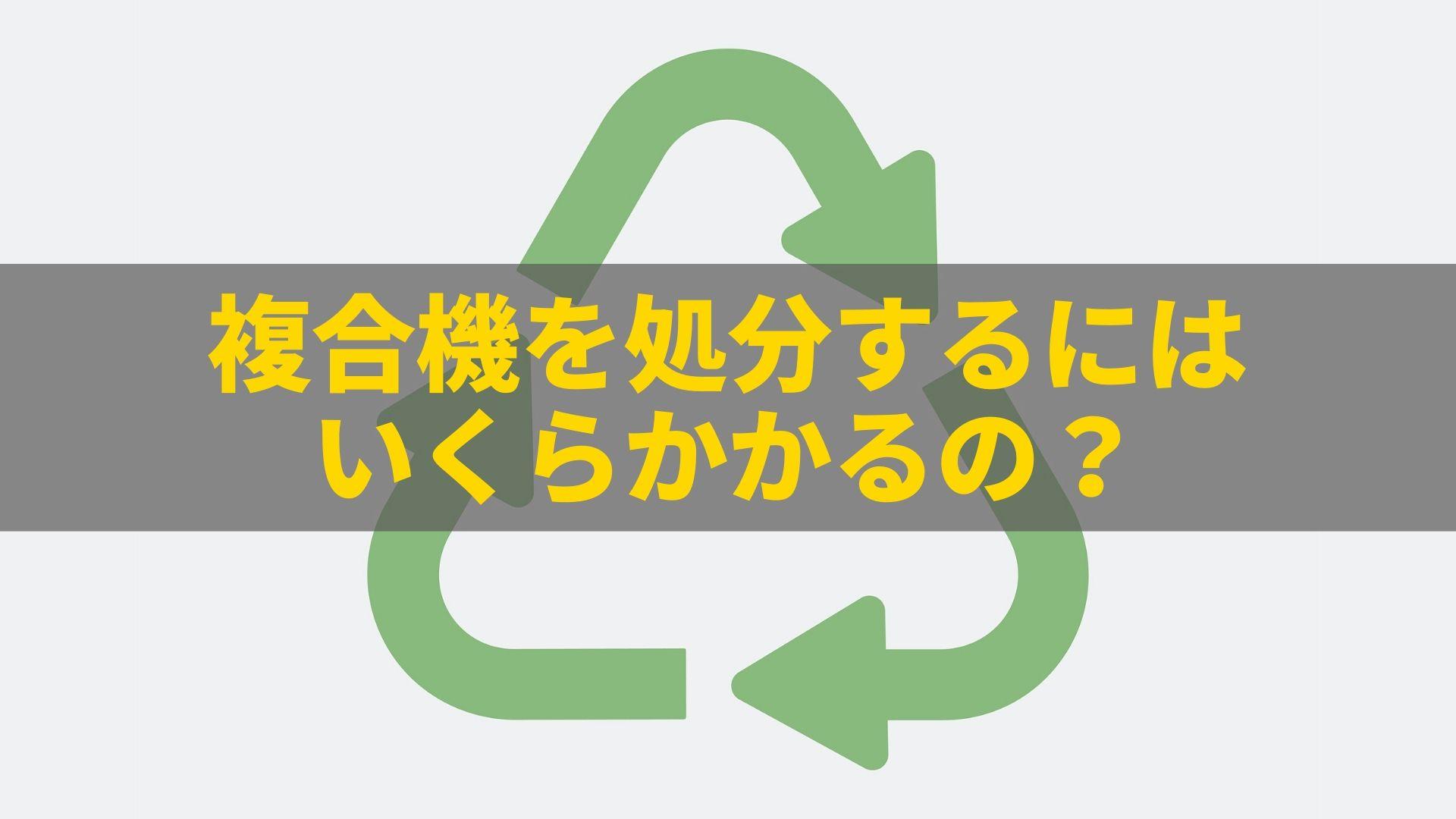 複合機を廃棄するのに必要な費用について解説します