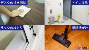 日常清掃の内容を一部紹介