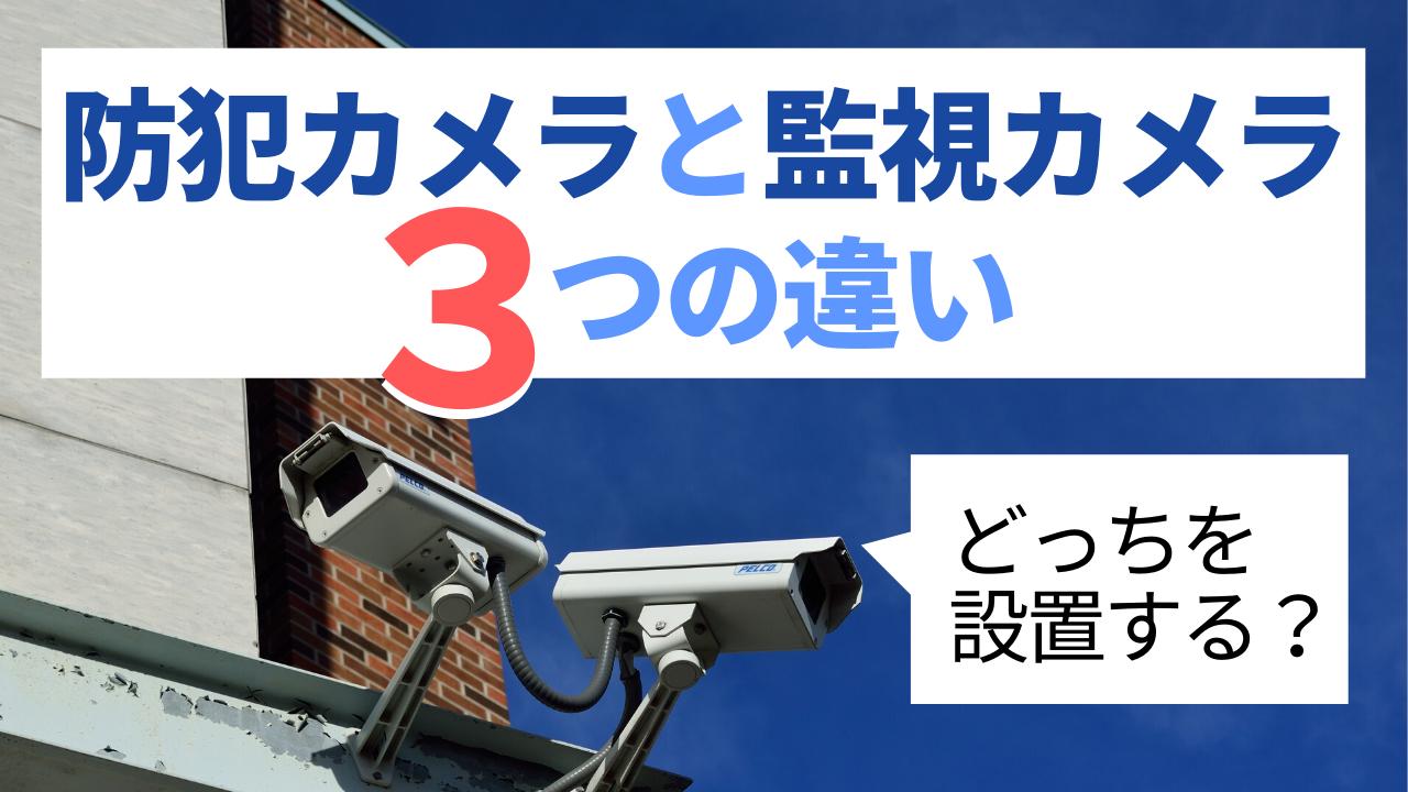 防犯カメラと監視カメラの3つの違いを解説