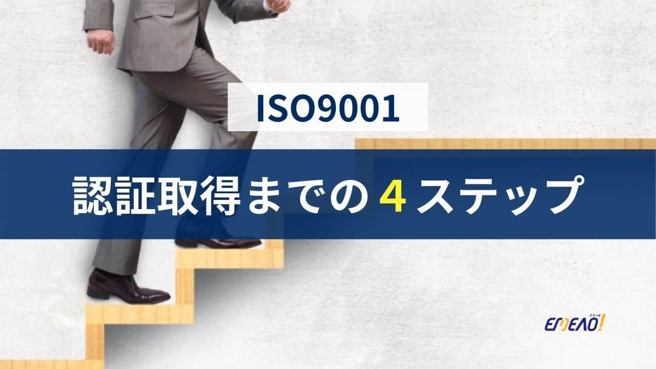 d3b95067bf678a814c351dd06402e7fd - ISO9001を認証取得するまでの4つのステップと各段階の注意点
