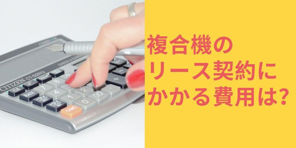 複合機をリースする時の契約金額や料率などの費用を解説します