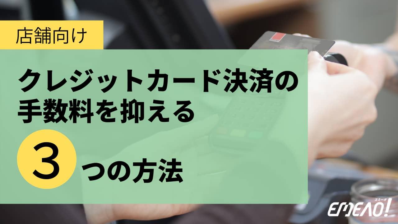 ea376408c00514c7246c243c580b5a6d - 店舗側がクレジットカード決済の手数料を安く抑える3つの方法