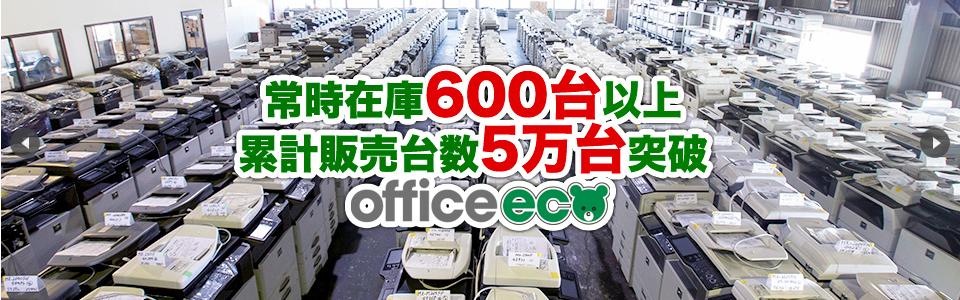 オフィスエコ(サポートリンク株式会社)