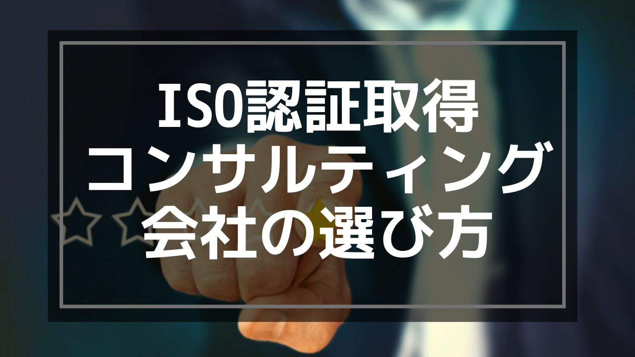 ISO認証取得コンサルティング会社を選ぶポイント5つ
