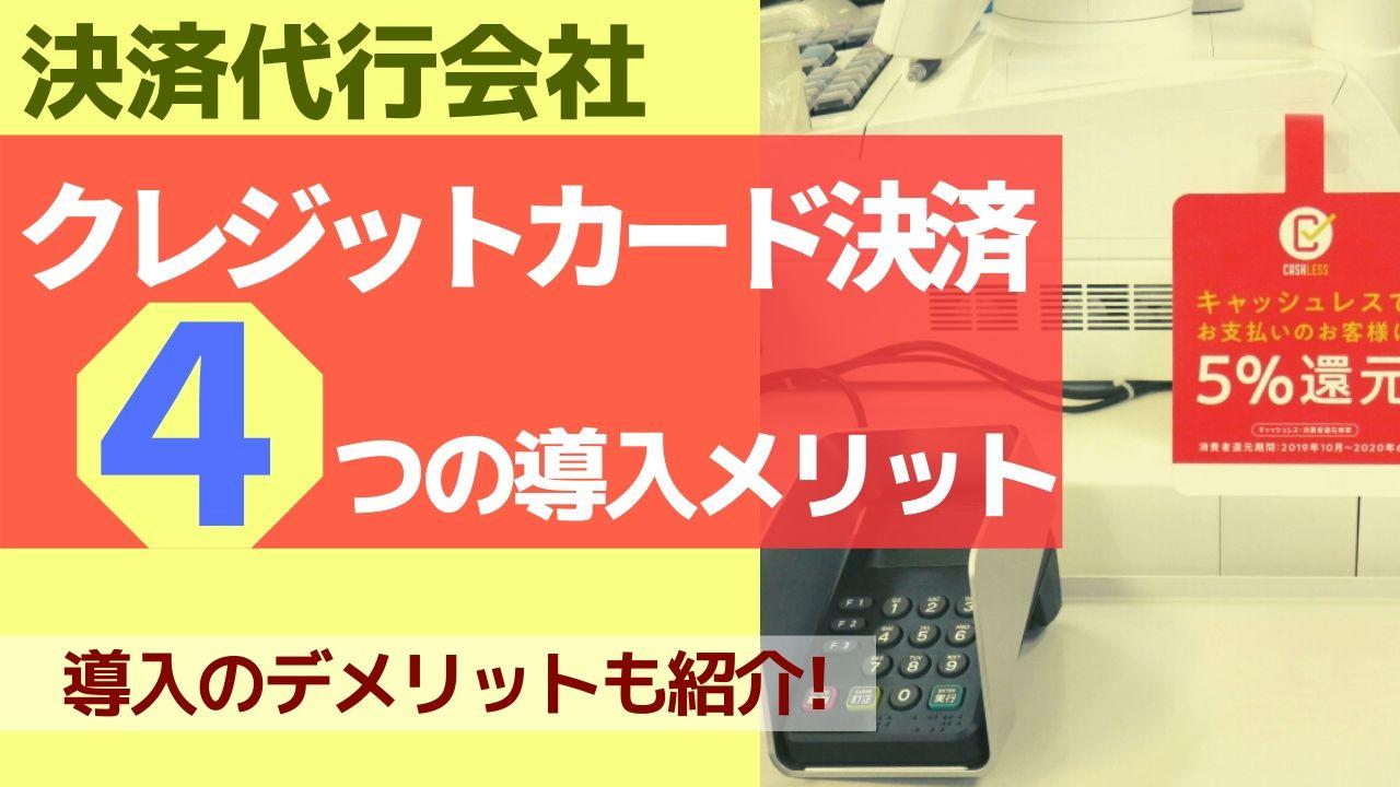 fab1c7a158f78f2ba66d1ab9085dbba9 1 - クレジットカード決済は採用するべき?導入するメリットとデメリット