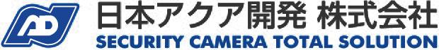 日本アクア開発株式会社