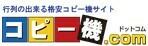 コピー機.com(株式会社ビジョン)