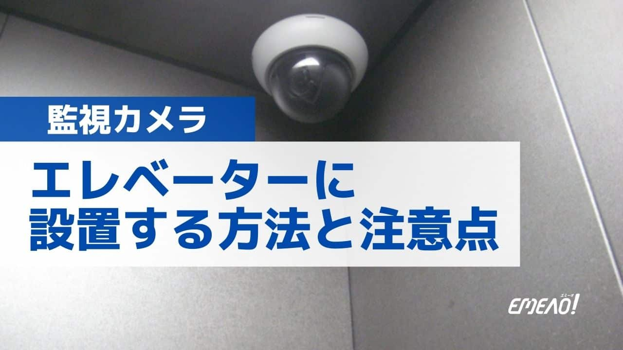 0458b2fbf9e21d474a9de5e3150ee3f9 - 監視カメラをエレベーター内に設置すべき3つのメリット