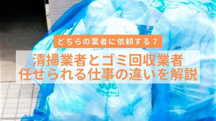 清掃業者とゴミ回収業者に任せられる仕事の違いとは?