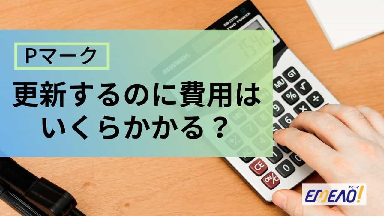 1d3eb31c3a0c00a7df28bde4b2a6c24b - Pマークの更新費用はいくら?内訳と各項目の具体的な金額を紹介