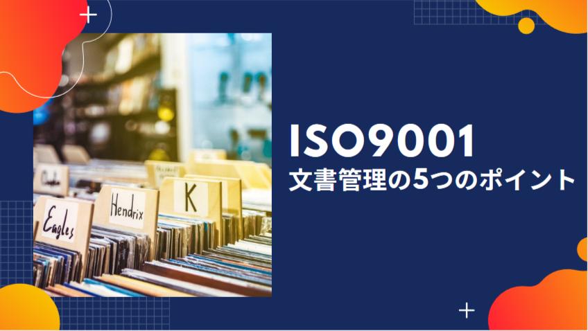 ISO9001の認証取得における文書管理のポイント5つ