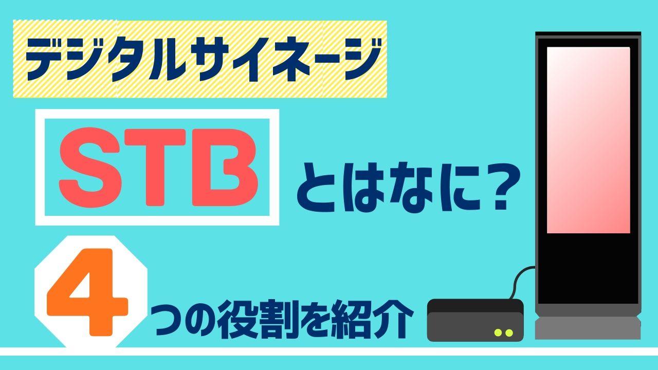 3cbc9753b00c127d90ca43cd17e9c50a 1 - STBとは?デジタルサイネージにおける4つの役割を紹介