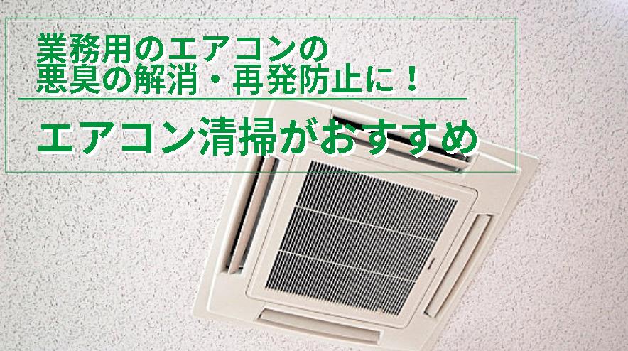 業務用エアコンを清掃して、悪臭を解消・再発防止しよう!