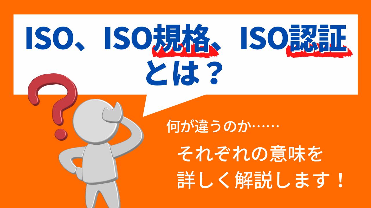 ISO、ISO規格、ISO認証とは?それぞれの意味を解説