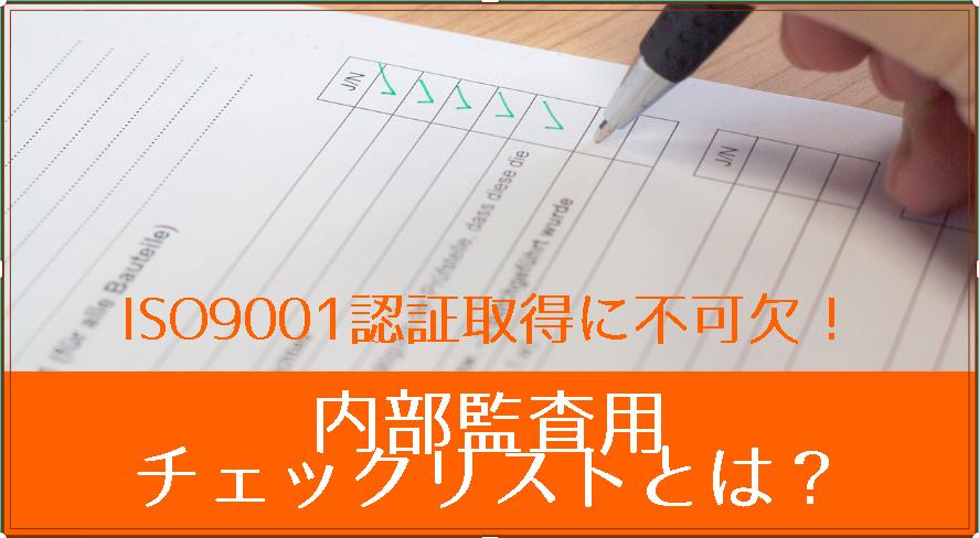 ISO9001の認証取得に不可欠な内部監査用チェックリストとは?